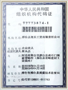 sunrise-inc-Organization Code Certificate