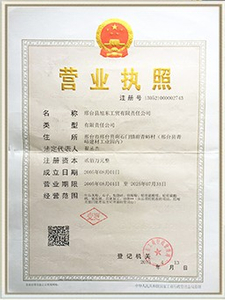 sunrise-inc-Business License